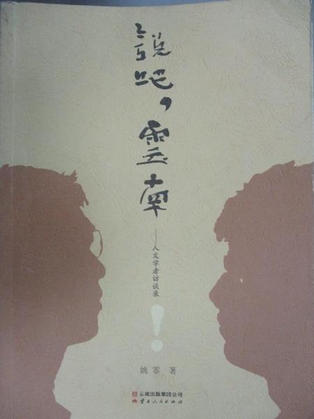 【書寶二手書T7/短篇_ZIP】說吧,雲南——人文學者訪談錄_姚霏