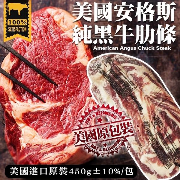 【海肉管家-全省免運】美國特選安格斯牛肋條(原裝/450g±10%/) X3包