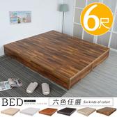 Homelike 大衛床台-雙人加大6尺(六色)積層木