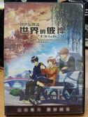 挖寶二手片-B11-058-正版DVD*動畫【創世紀傳說-世界的彼岸/hack//The Movie】