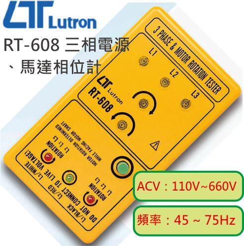 路昌Lutron RT-608 三相電源、馬達相位檢知計