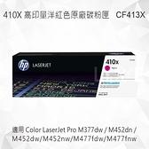 HP 410X 高印量洋紅色原廠碳粉匣 CF413X 適用 M377dw/M452dn/M452dw/M452nw/M477fdw/M477fnw