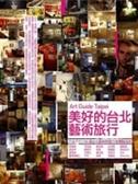 (二手書)美好的台北藝術旅行