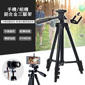 相機三腳架 手機三腳架 專業攝影 鋁合金三腳架 三腳架 鋁合金腳架【BB3120】自拍 直播