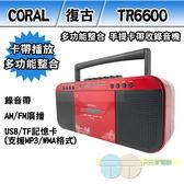*元元家電館*CORAL 復古造型 多功能整合 手提卡帶收錄音機 TR6600