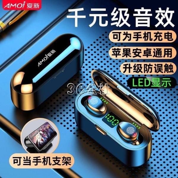 夏新無線藍芽耳機雙耳運動入耳式迷你適用于OPPOvivo蘋果華為通用