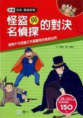 (二手書)怪盜與名偵探的對決