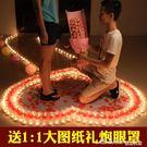 蠟燭制造浪漫心形愛心玫瑰套餐生日創意求愛成人求婚表白道具布置      蜜拉貝爾