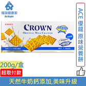 ACE 優龍 原味營養餅 200g/盒◆德瑞健康家◆