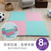 【APG】舒芙蕾64*64*3cm雙色巧拼地墊-多色可選一包8片綠+粉紅