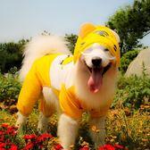 天天新品狗狗雨身中大型犬金毛拉布拉多薩摩耶雨披四腳防水連體寵物身服夏