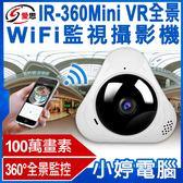 【24期零利率】全新 IR-360Mini VR全景WIFI監視攝影機 100萬畫素 360度全景監控 安卓蘋果
