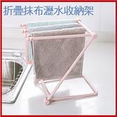 <特價出清>廚房折疊抹布瀝 水收納架 抹布掛架置物架 (顏色隨機)【AE02707】i-style 居家生活