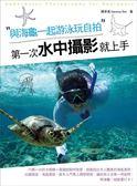 (二手書)與海龜一起游泳玩自拍,第一次水中攝影就上手