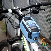 自行車包前梁包山地車包手機包上管包防水騎行裝備【創世紀生活館】