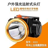 頭燈LED大功率鋰電強光頭燈 防水釣魚頭燈 戶外頭戴式手電筒礦燈 【快速出貨】