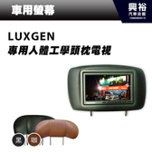 【ASIASONIC】LUXGEN專用7吋人體工學頭枕螢幕 單顆 (黑、咖啡)