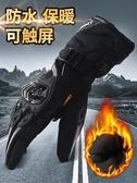 機車手套SUOMY摩托車手套男冬季保暖防摔防水加厚騎行機車手套騎士裝備