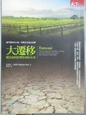 【書寶二手書T3/科學_JFB】大遷移:暖化如何影響你我的未來-天下財經164_史帝芬.法利斯