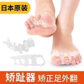分趾器 日本加強版腳趾環女矯正大拇指足趾外翻大腳趾矯正器美腳分趾神器 moon衣櫥