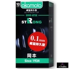 okamoto岡本 Strong 0.1mm威猛持久型衛生套10片裝【女王性感精品】情趣用品 衛生套 安全套