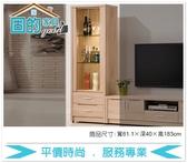 《固的家具GOOD》333-4-AA 京城橡木2尺展示櫃【雙北市含搬運組裝】
