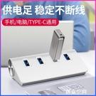 集線器 USB擴展器拓展塢多接口typec分線器usp轉換頭筆記本電腦外接u盤接