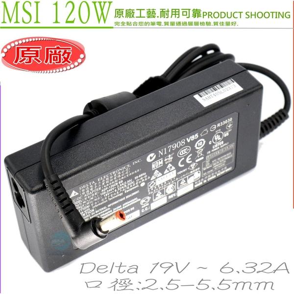 MSI 120W 充電器-微星 19V,6.32A,CX62,CX72,GL62,GL62M,7RE-620,7RE-621,7RE-623,7RE-406,7RE-407,GF63 8RD