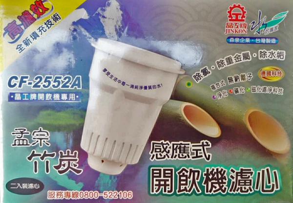 晶工牌感應式(孟宗竹炭)濾心(2入)CF-2552A/CF-2552