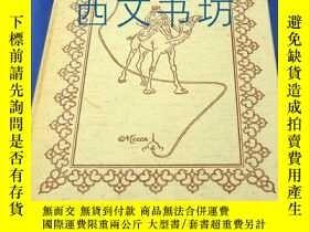 二手書博民逛書店【罕見】1953年 布面精裝 travels in arabia