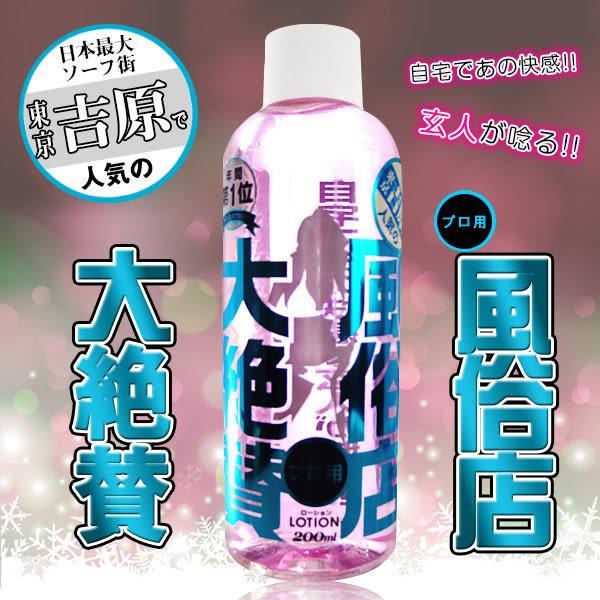 潤滑液 情趣用品 東京吉原風俗潤滑液(超黏)200ml『包裝隱密』HSIN