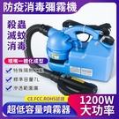 現貨 110V電動噴霧器7L農用消毒噴霧機噴霧器防疫消毒機彌霧機