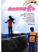 二手書博民逛書店 《我在故事裡愛你》 R2Y ISBN:9861241876│Vela
