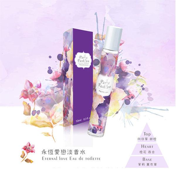 【paris fragrance巴黎香氛】 純真 ‧ 永恆愛戀淡香水10ml
