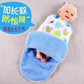 嬰兒防驚跳睡袋襁褓初生寶寶包被秋冬加厚抱被    SQ10608『寶貝兒童裝』