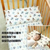 嬰兒枕 兒童枕頭0-3-6歲2幼兒園小孩卡通小學生寶寶1嬰兒純棉小四季通用  凱斯盾數位3c