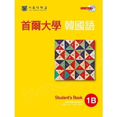 首爾大學韓國語1B(雙光碟1MP3+1互動光碟)