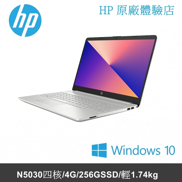 HP 15s-du1046TU 星空銀 15吋輕薄文書筆電 (N5030/4G/256G SSD/Win10)