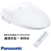 Panasonic 國際牌 遙控型便座 DL-RPTK10TWS 瞬熱式 纖薄美型系列