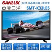 台灣三洋 SANLUX 32吋 LED背光液晶顯示器 附視訊盒 SMT-K32LE5