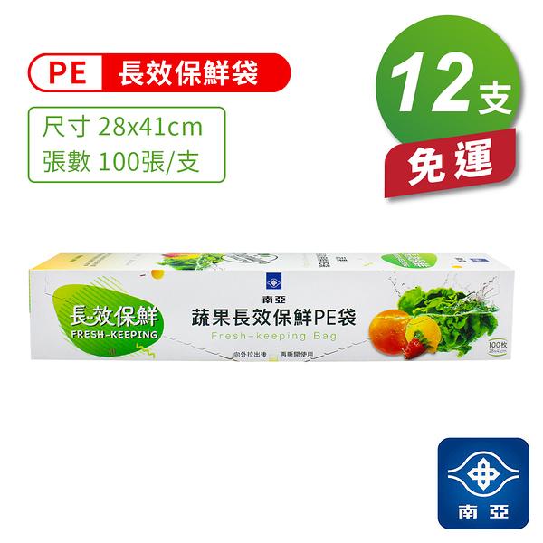 南亞 蔬果 長效保鮮 PE袋 保鮮袋 (28*41cm)(100張/支) (12支) 免運費