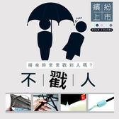 【雨傘王Umbrellaking-終身免費維修】BigRed不戳人2017繽紛版/5色/手開折傘/H&D 東稻家居