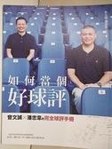 【書寶二手書T3/體育_EN9】如何當個好球評:曾文誠╳潘忠韋的完全球評手冊_曾文誠, 潘忠韋