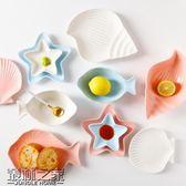 店長推薦▶日式海洋碗盤碟餐具套裝兒童壽司魚盤菜盤子創意水果早餐盤醬料碟