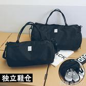 旅行袋手提包短途女手提大容量出差旅游行李包帆布圓筒健身包男運動包潮  全館免運