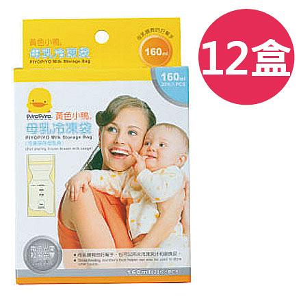 黃色小鴨 母乳冷凍袋20入(160ml)-12盒【佳兒園婦幼館】
