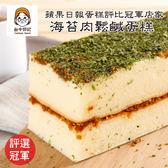 【台中郭記】蘋果評選第一名鹹蛋糕口味任選1入