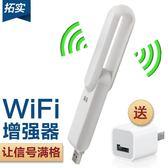 wifi增強器家用無線網絡放大器信號擴大器無線路由器中繼USB 全館免運
