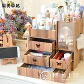 大號木制桌面整理化妝品收納盒抽屜帶鏡子梳妝盒收納箱口紅置物架
