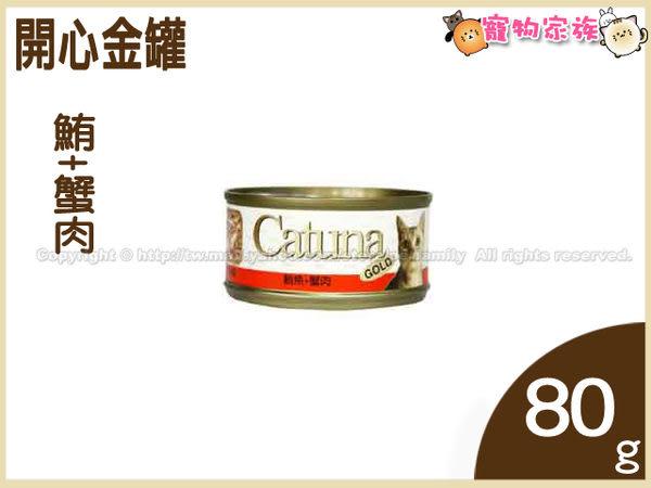 寵物家族*-Catuna開心金罐-鮪魚+蟹肉